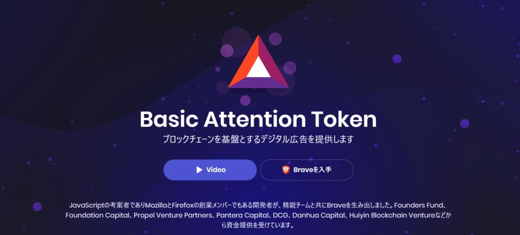 仮想通貨batの公式サイト