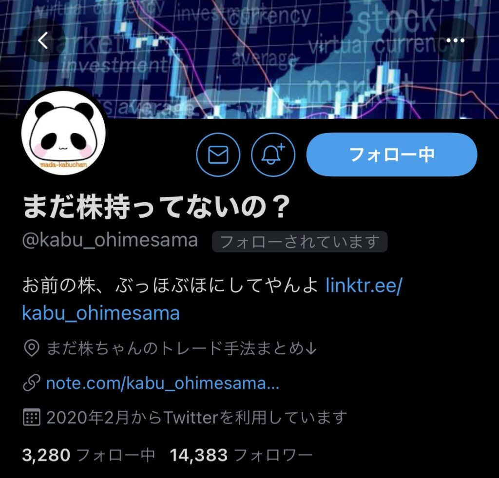 株のTwitterアカウントまだ株持ってないの?