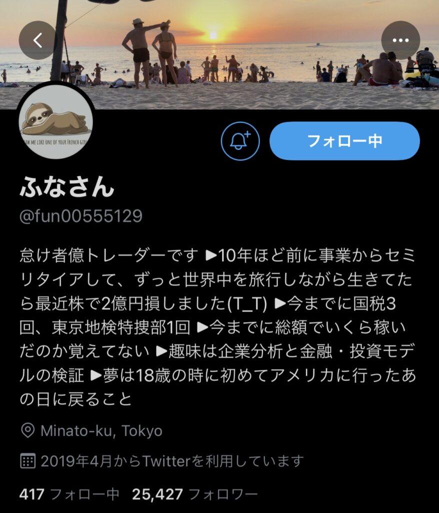株のTwitterアカウントふなさん