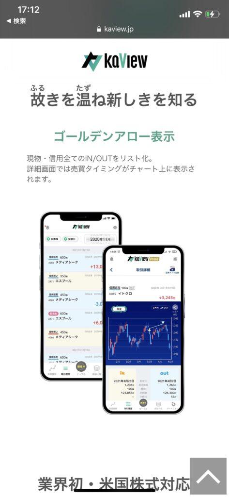 株View(カビュウ)のメリット
