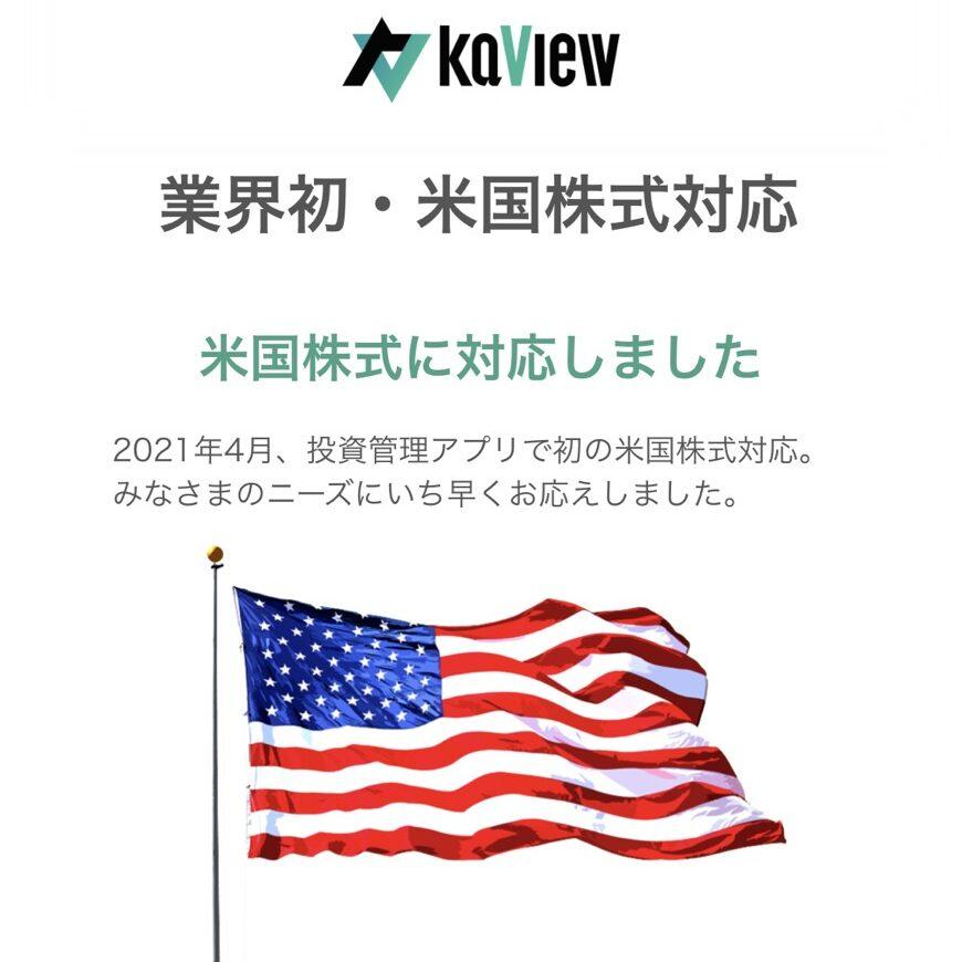 株View(カビュウ)は米国株にも対応