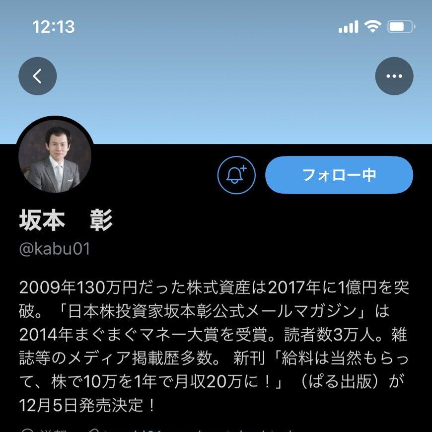 坂本彰 株 のTwitter画像