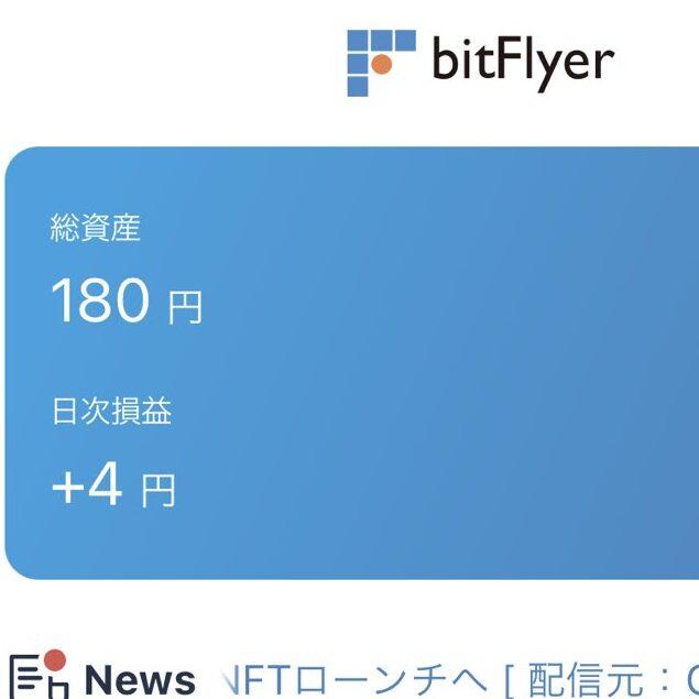 BitFlyerの画像