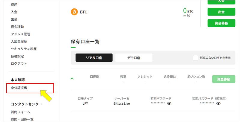 Bitterzの公式サイト
