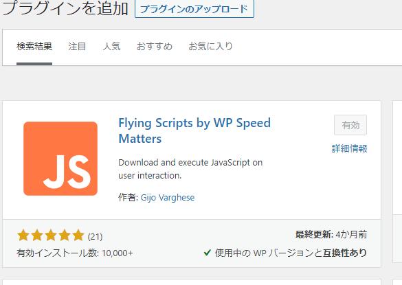 Flying Scripts by WP Speed Mattersのプラグイン画像