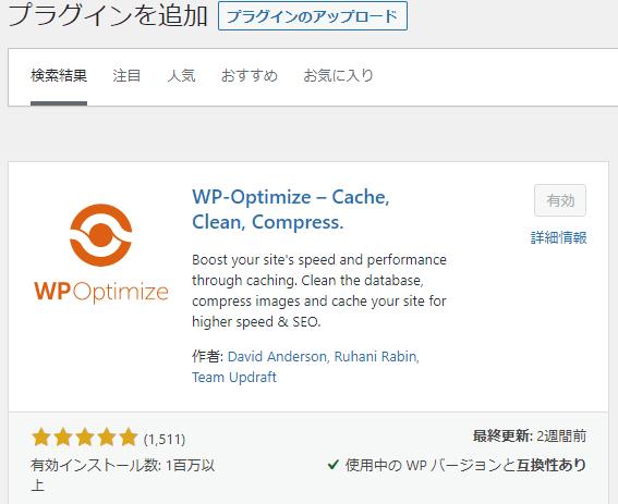 WP-Optimizeの画像