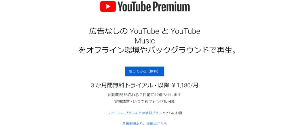 Youtubeプレミアムの画像