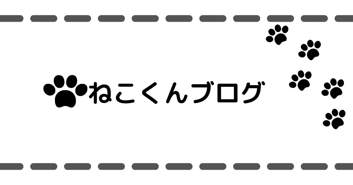 ねこくんの株日常