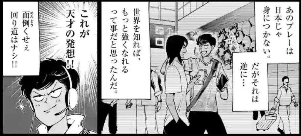 灼熱カバディの山田駿がヴィハーン勧誘