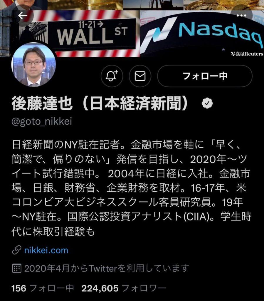 日経新聞記者後藤達也のTwitter